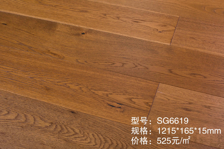 SG6619橡木三层木地板