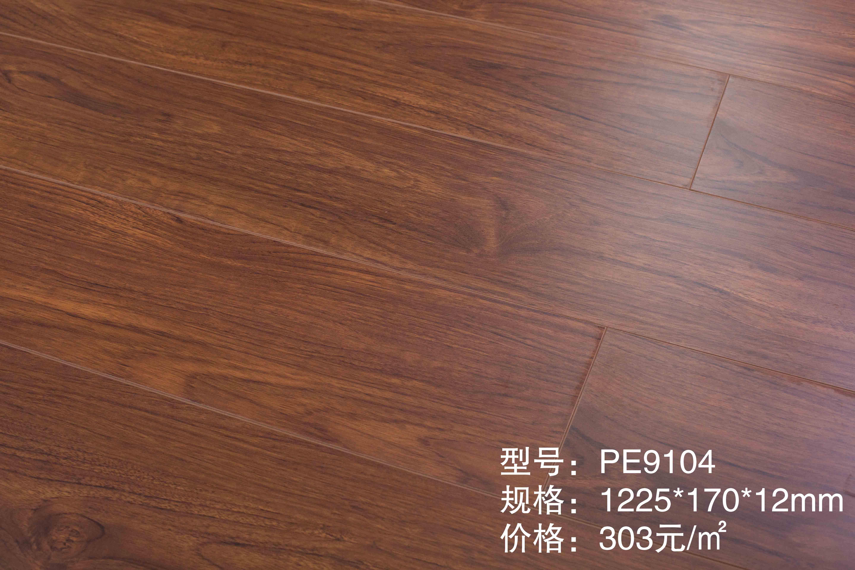 10°柔光-PE9104强化木地板