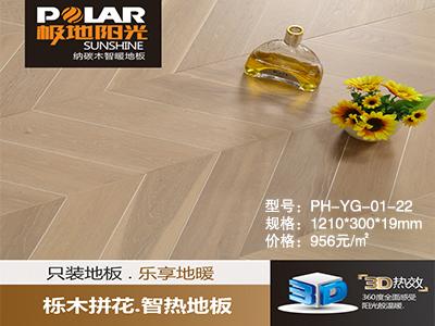 栎木PH-YG-01-22/m²纳碳木智暖地板