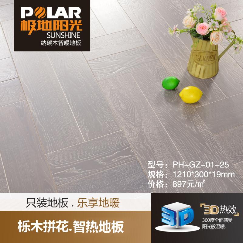 栎木-ph-gz-01-25 /m²纳碳木智暖地板