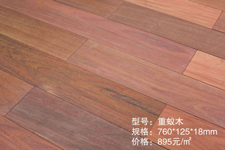 重蚁木760实木地板