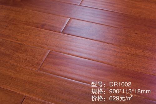 DR1002番龙眼地热实木地板