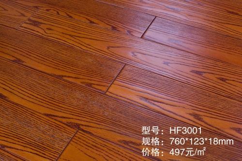HF3001天料木实木地板