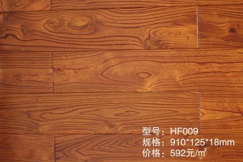 HF009榆木实木地板