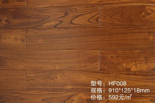 HF008榆木实木地板