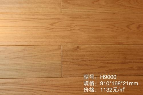 H9000美国红橡实木地板