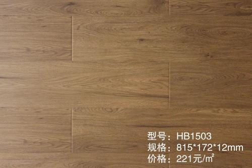 HB1503拉丝仿古强化木地板
