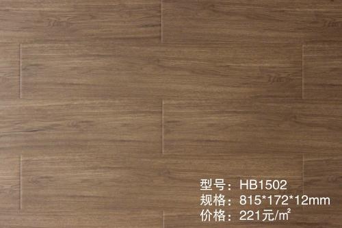 HB1502拉丝仿古地热强化木地板