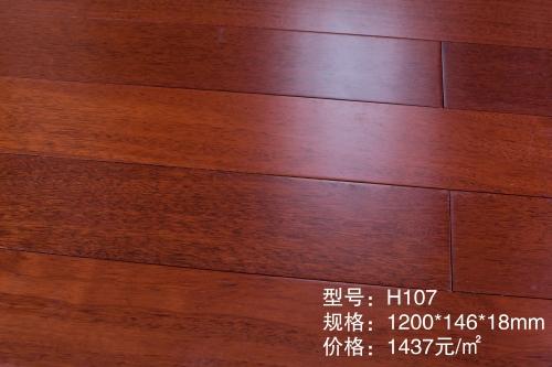江北H107印茄木地暖实木地板