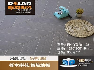 栎木-PH-YG-01-25/m²纳碳木智暖地板