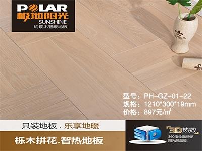 栎木-ph-gz-01-22 /m²纳碳木智暖地板