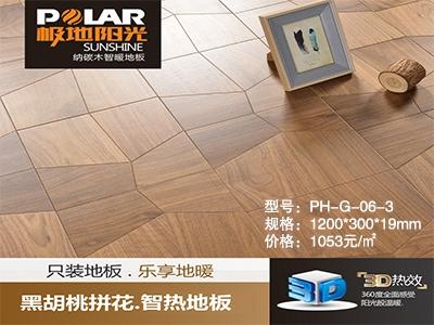 黑胡桃-ph-g-06-3 /m²纳碳木智暖地板