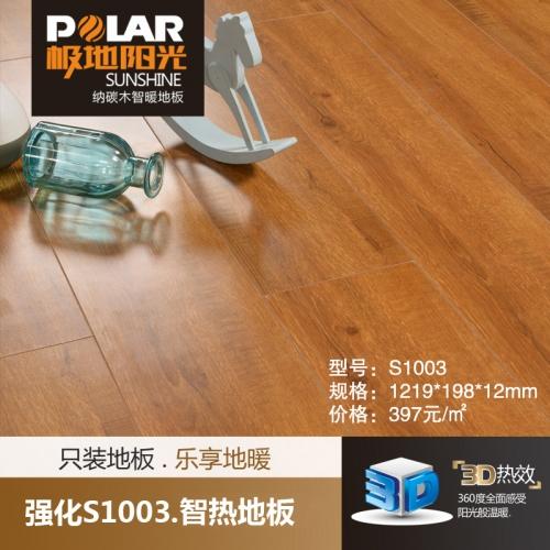 强化复合S1003 /m²