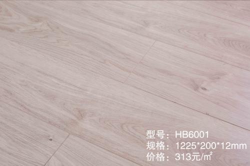 HB6001双零醛强化木地板