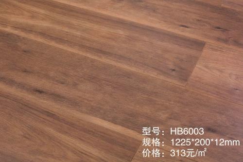 HB6003双零醛强化木地板