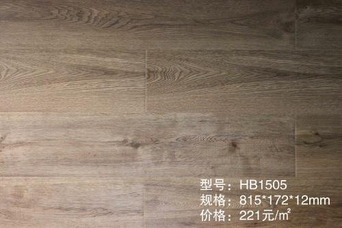 HB1505拉丝仿古强化木地板