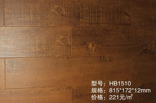 HB1510拉丝仿古强化木地板