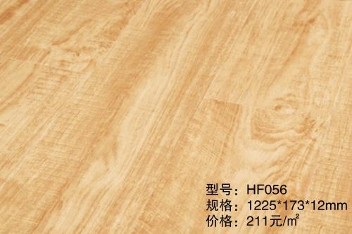 HF056亮面压模强化木地板