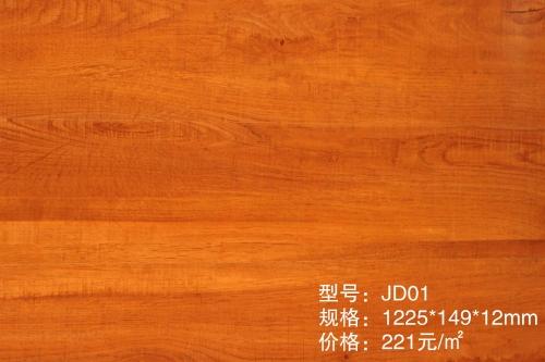 JD01亮面模压强化木地板