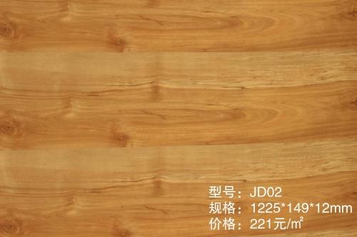 JD02亮面模压强化木地板