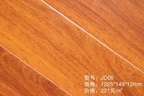 JD05亮面模压强化木地板