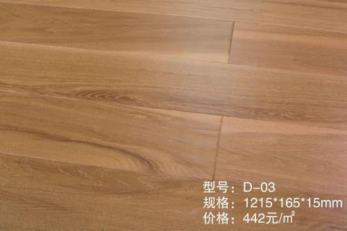 D-03橡木多层木地板