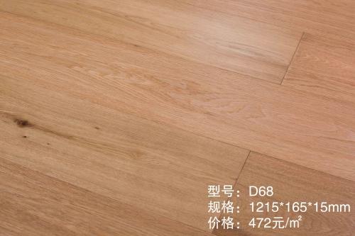 D-68橡木多层木地板