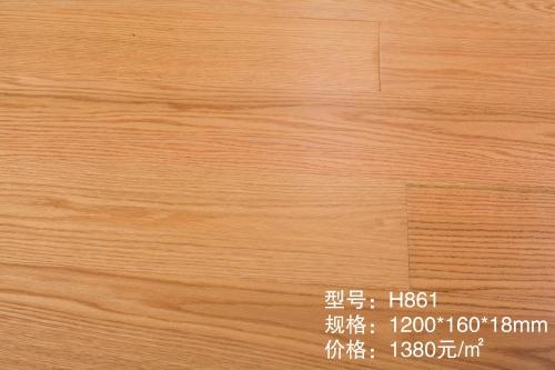 H-861美国红橡地热实木地板