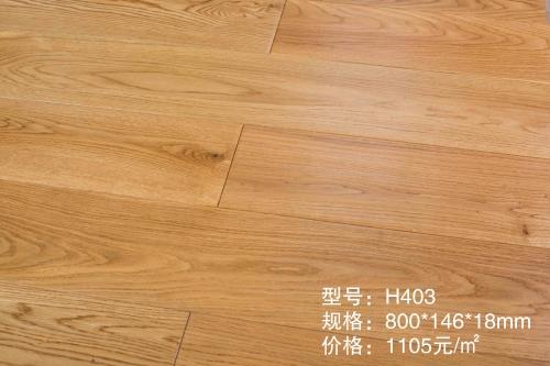 H-403栎木地热实木地板