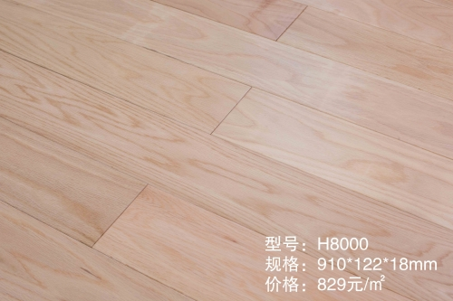 H8000橡木实木地板