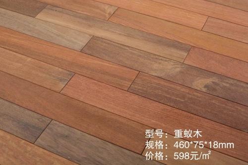 重蚁木460实木地板